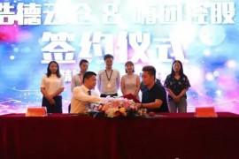 嗨团与浩德云仓签订合作协议,首日合作订单量突破4万单