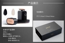 正品PMA电动美容仪