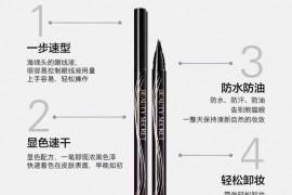 美颜秘笈眼线笔
