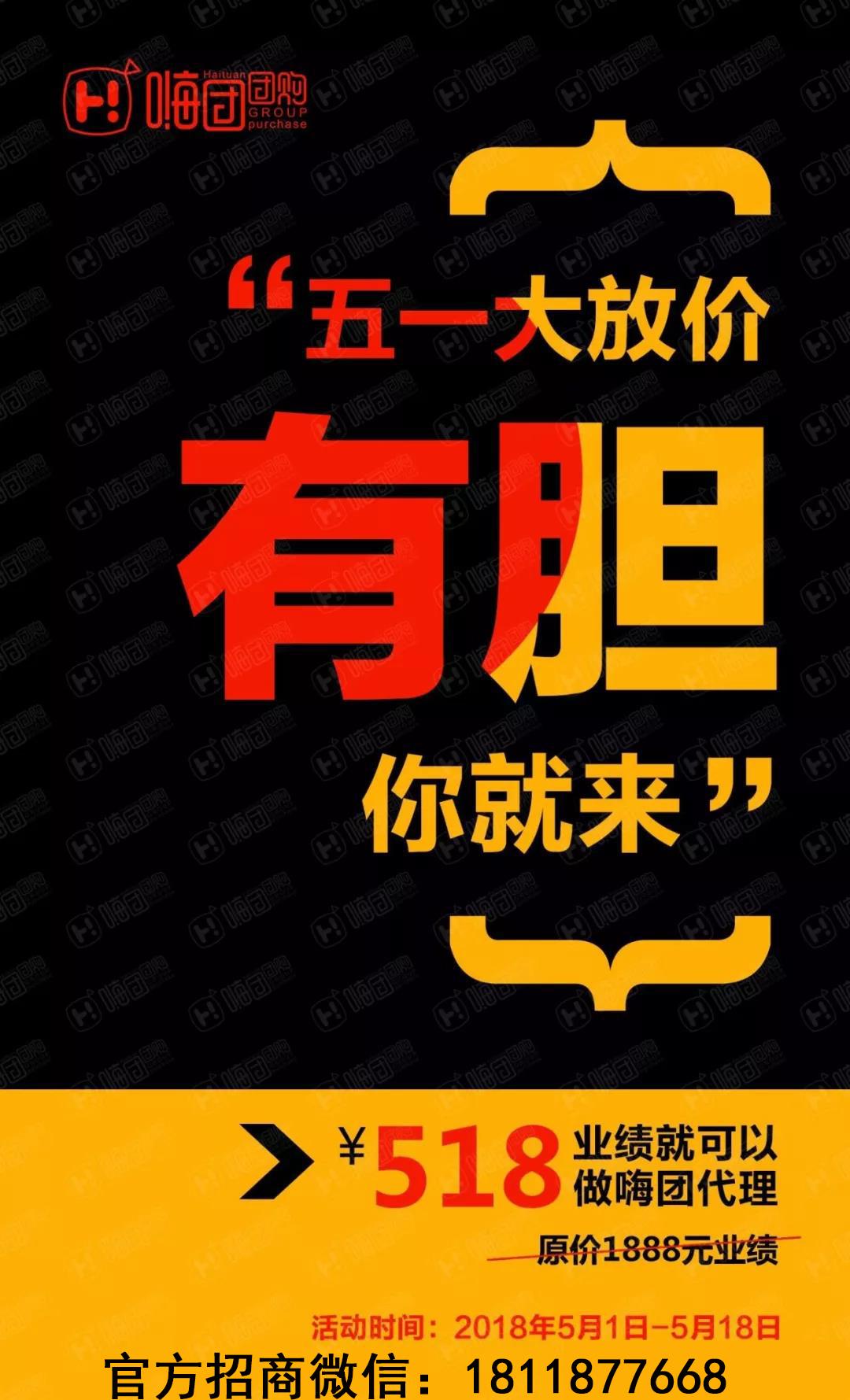 嗨团团购骗局揭秘131313.jpg