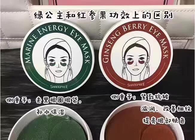 香蒲丽眼膜2.jpg
