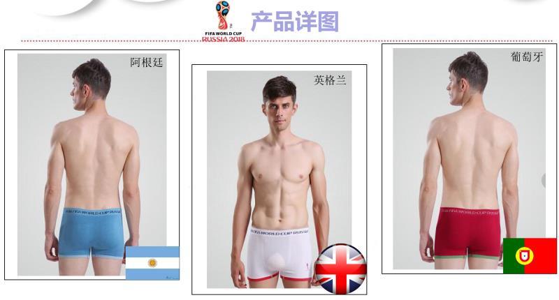 世界杯纪念版男士内裤 54.jpg