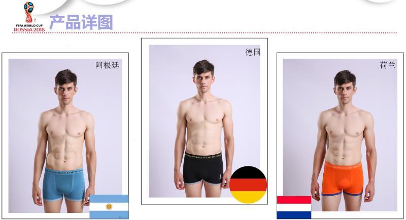 世界杯纪念版男士内裤 55.jpg