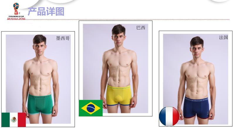 世界杯纪念版男士内裤 51.jpg