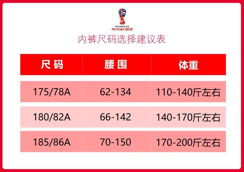 世界杯纪念版男士内裤 56.jpg