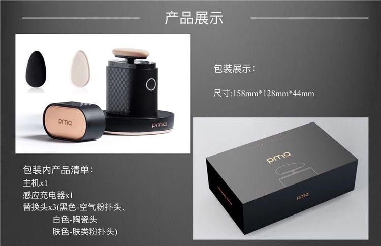 正品PMA电动美容仪32.jpg
