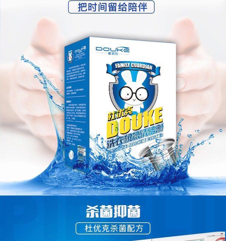 洗衣机清洗剂52.jpg