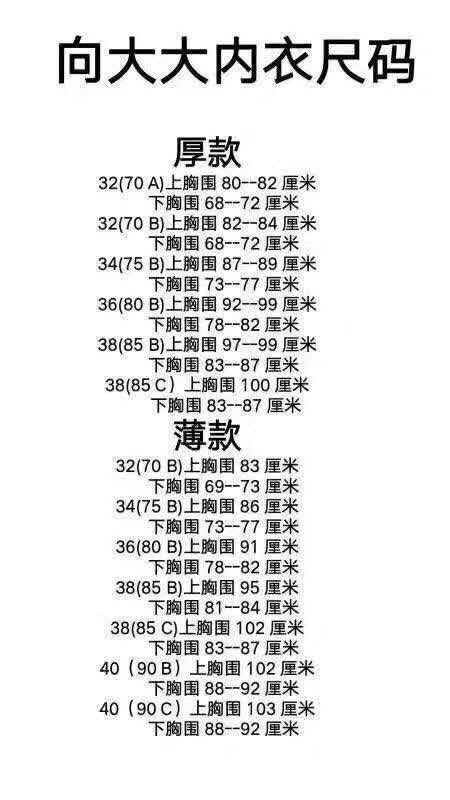 向大大内衣14.jpg