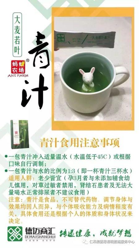 仁和大麦若青汁35.jpg