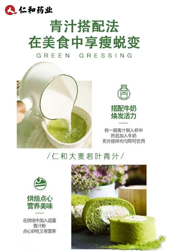 仁和大麦若青汁36.jpg