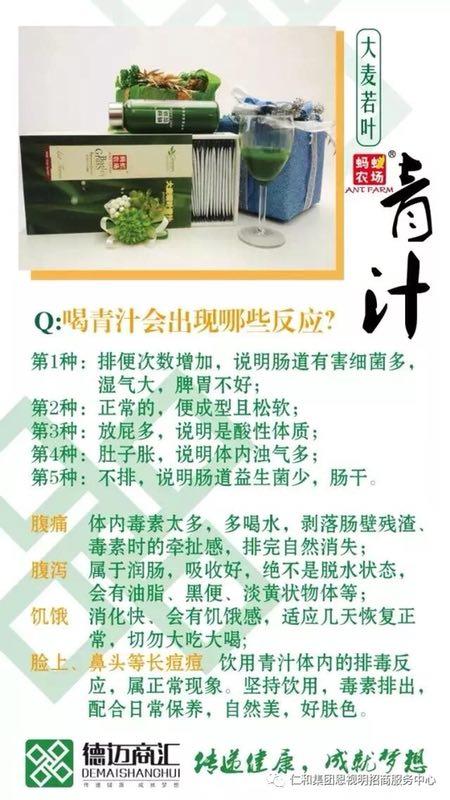 仁和大麦若青汁34.jpg