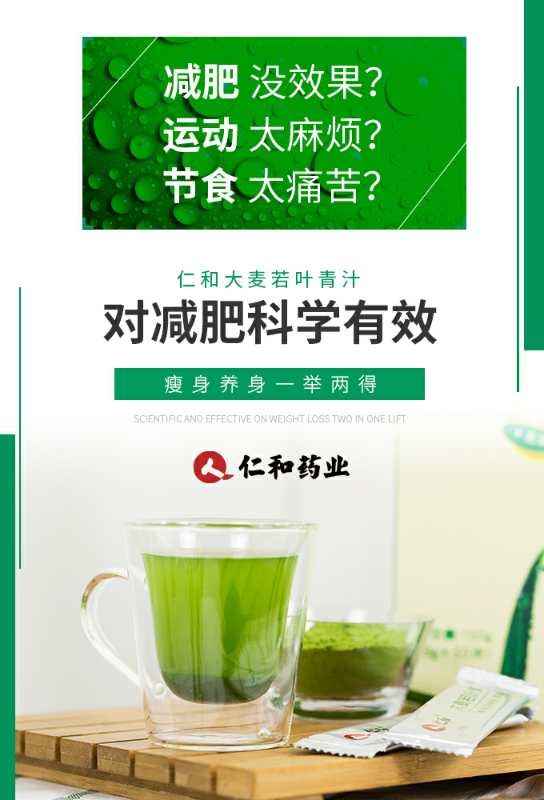 仁和大麦若青汁33.jpg