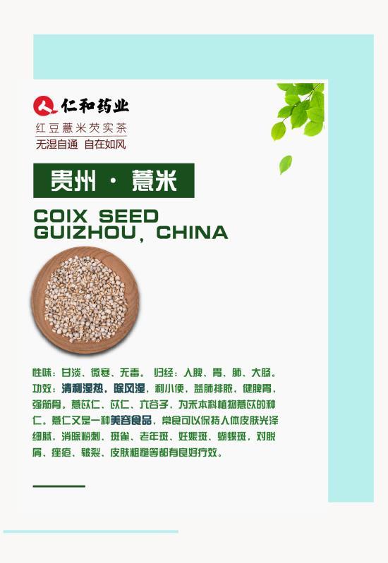 仁和红豆薏米芡实茶34.jpg