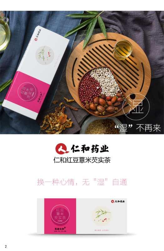 仁和红豆薏米芡实茶35.jpg