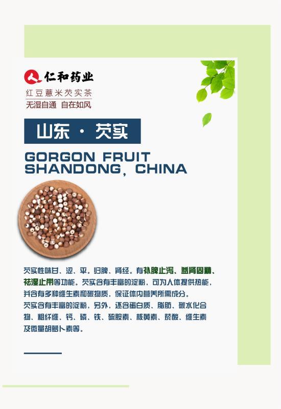 仁和红豆薏米芡实茶37.jpg