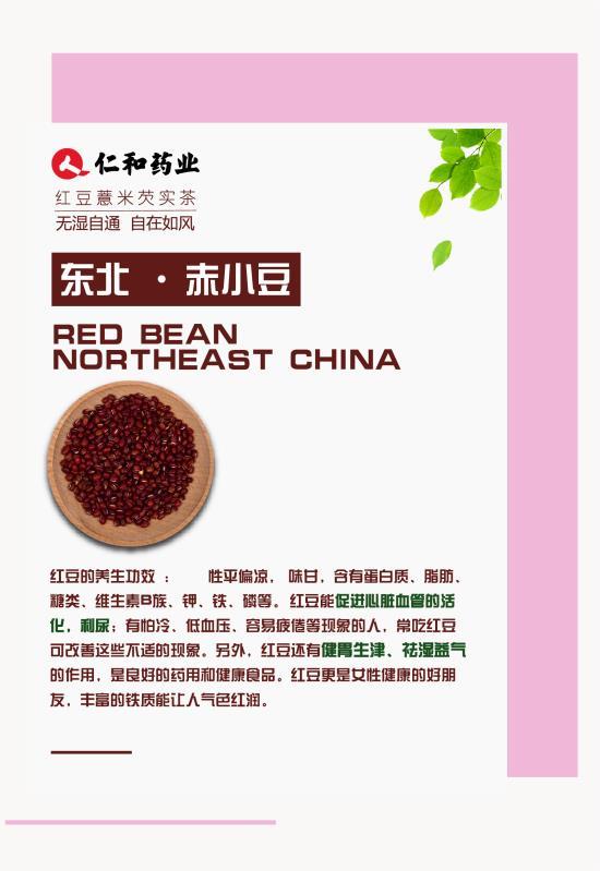仁和红豆薏米芡实茶36.jpg
