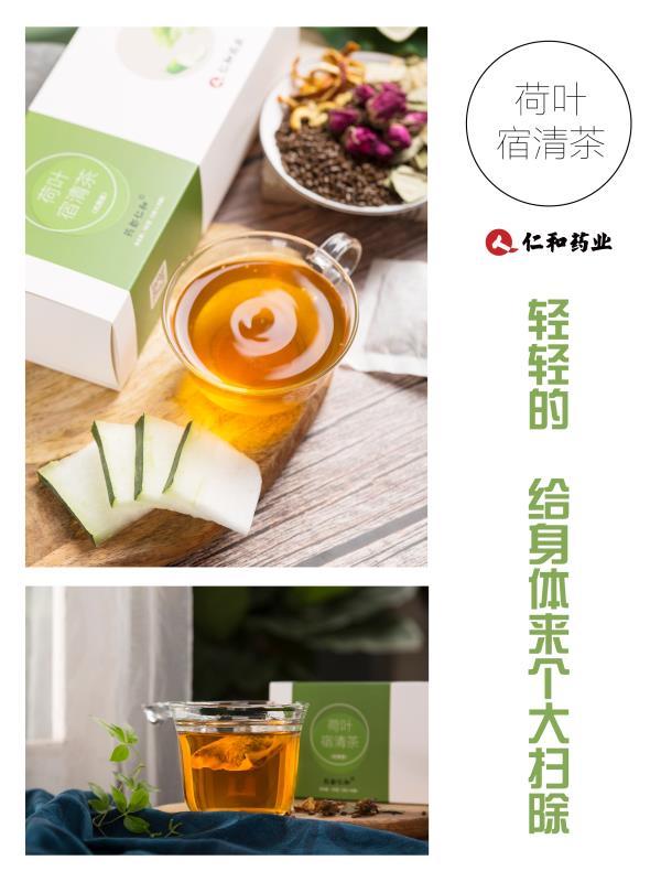 仁和荷叶茶46.jpg