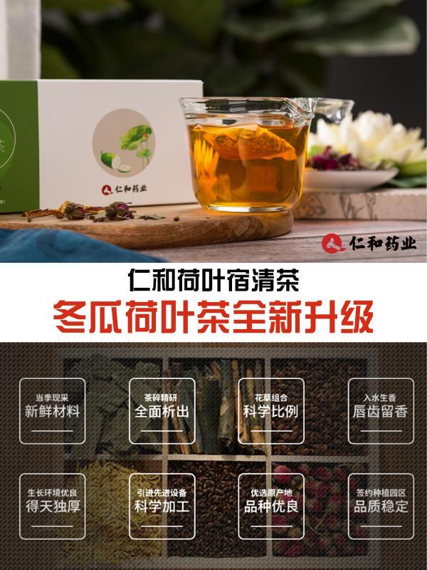 仁和荷叶茶47.jpg
