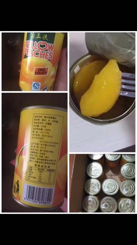 黄桃罐头12.jpg