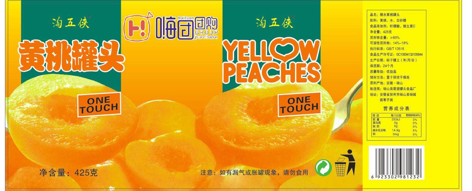 黄桃罐头11.jpg