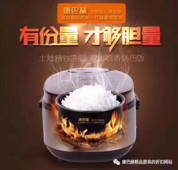 新版康巴赫电饭煲24.jpg
