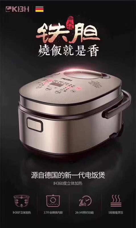 新版康巴赫电饭煲21.jpg