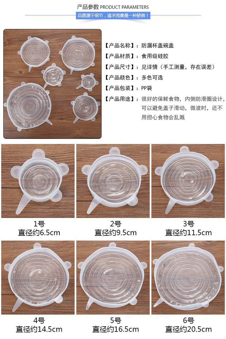 硅胶保鲜盖6件套42.jpg