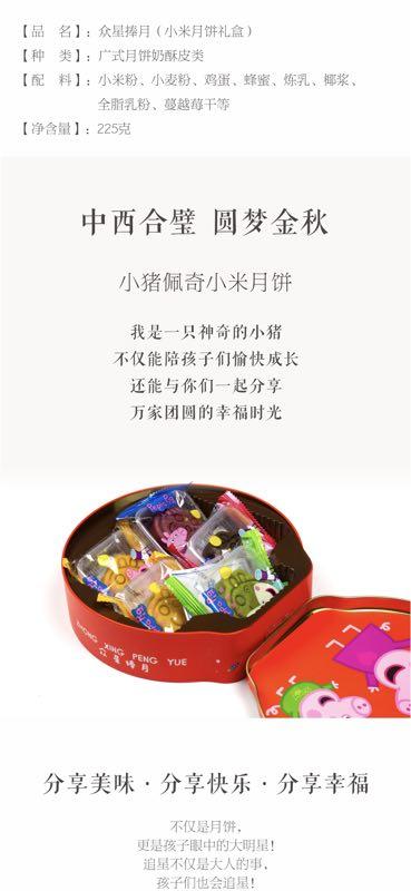 酱心月饼礼盒54.jpg