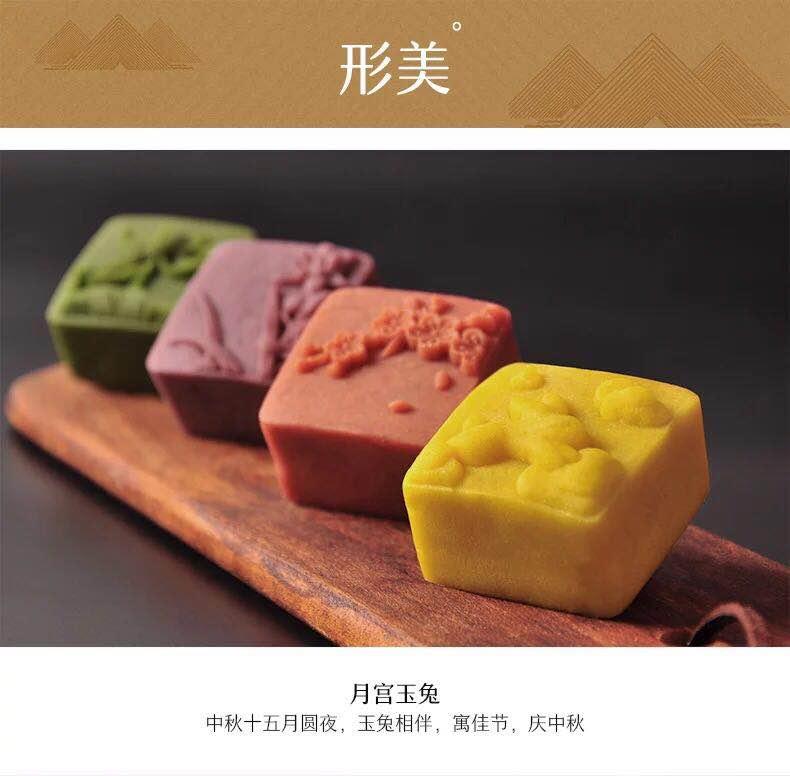 嗨团定制桃山皮月饼42.jpg