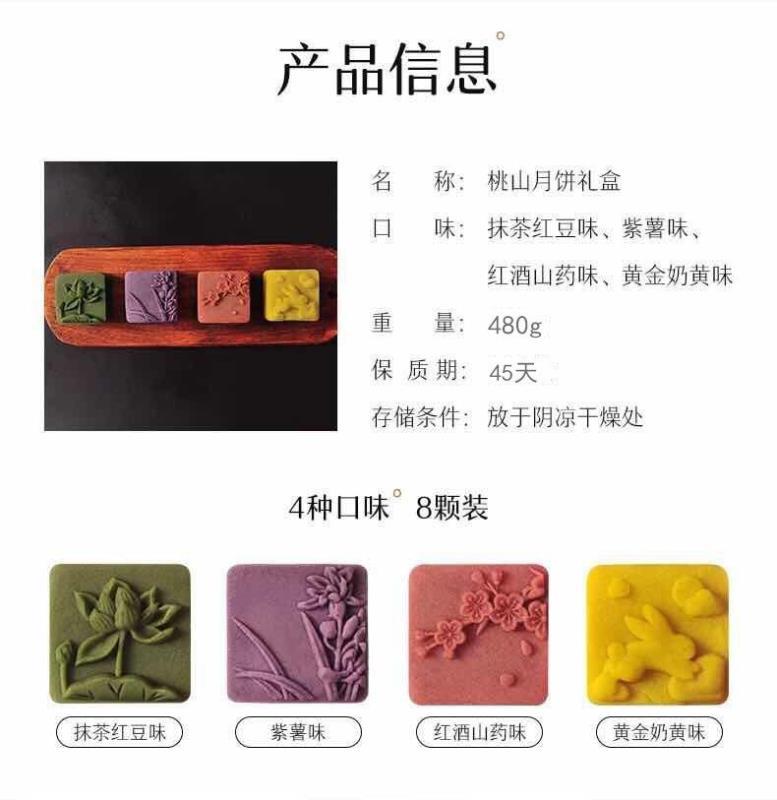 嗨团定制桃山皮月饼41.jpg