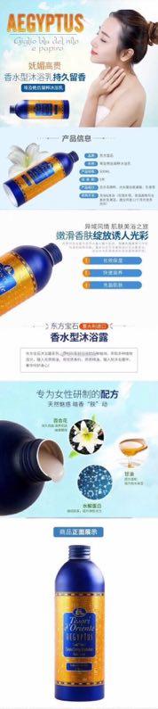 东方宝石香水型沐浴露32.jpg