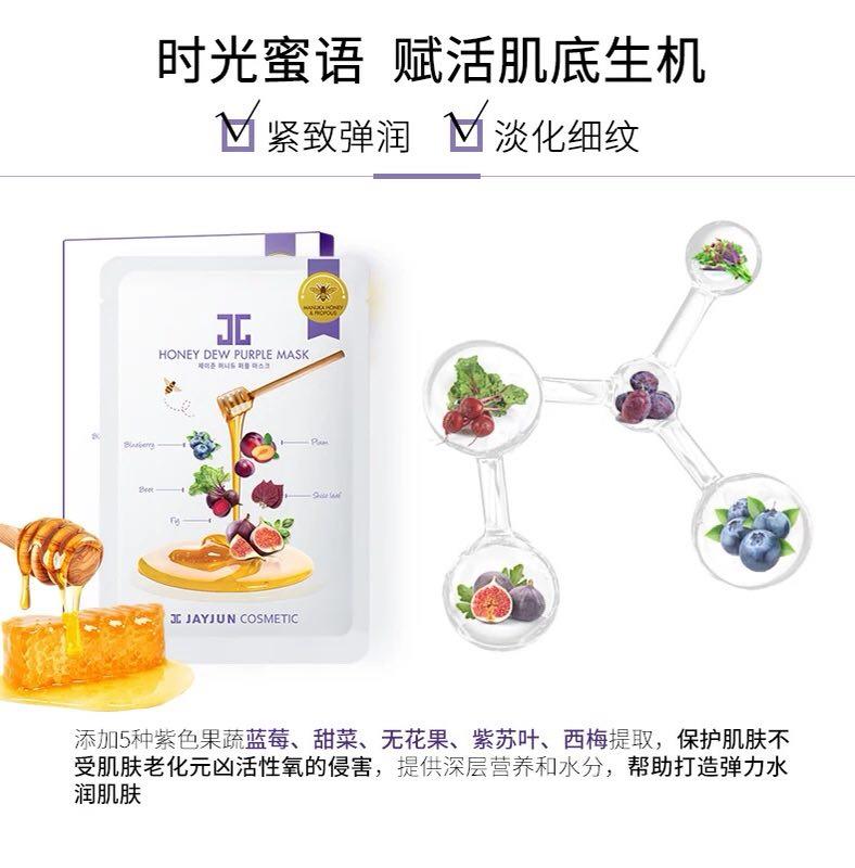 JAYJUN水光蜂蜜面膜64.jpg