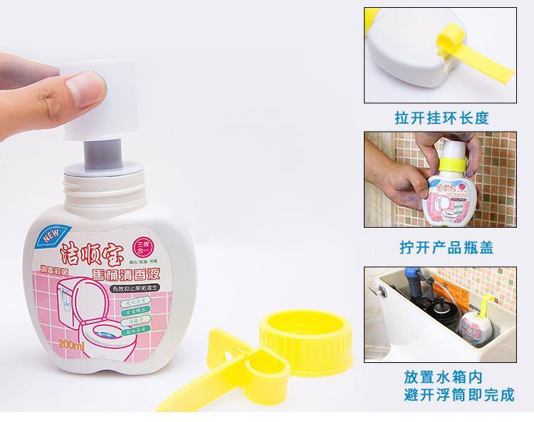 洁厕神器马桶清香液56.jpg