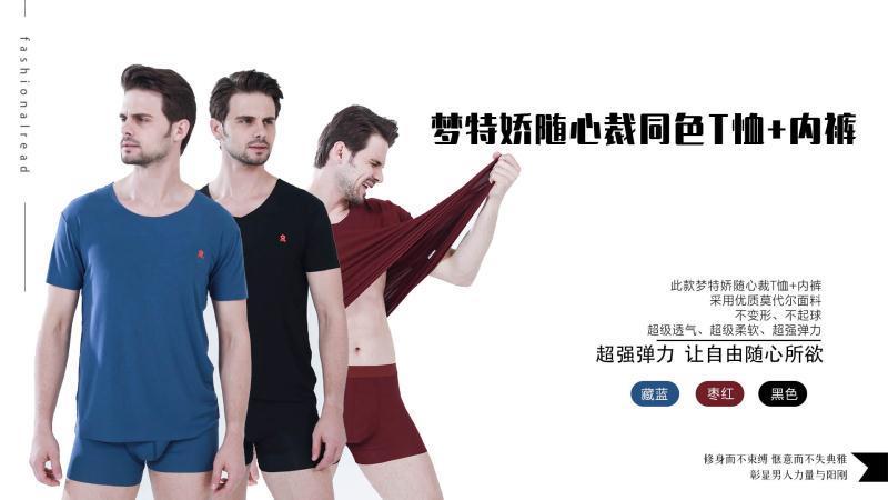 梦特娇男士短袖➕内裤13.jpg