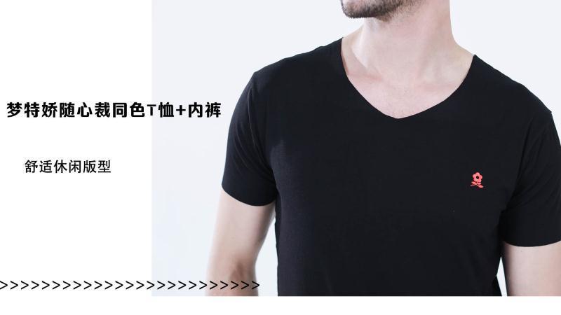 梦特娇男士短袖➕内裤12.jpg
