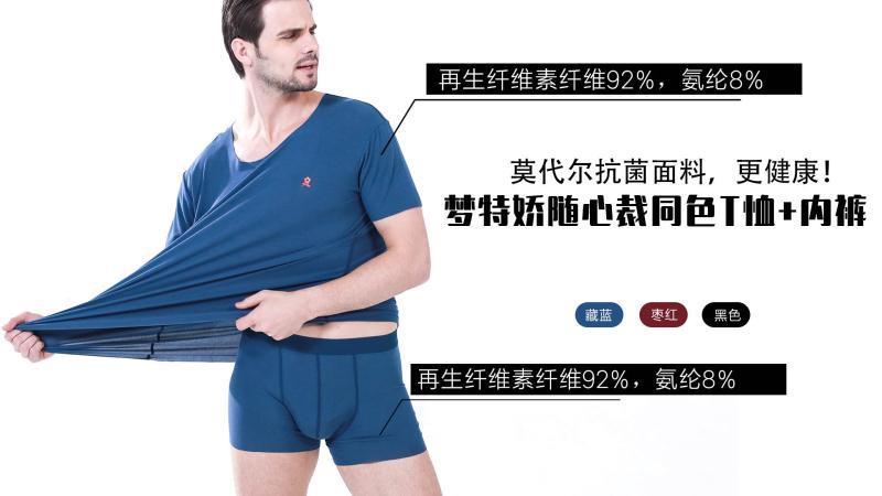 梦特娇男士短袖➕内裤14.jpg
