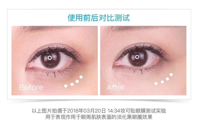 PANDAW潘达眼部修护精华妆可贴眼膜44.jpg