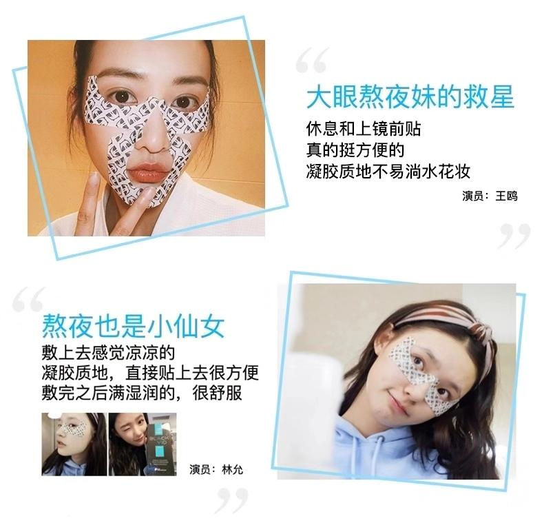 PANDAW潘达眼部修护精华妆可贴眼膜4949.jpg