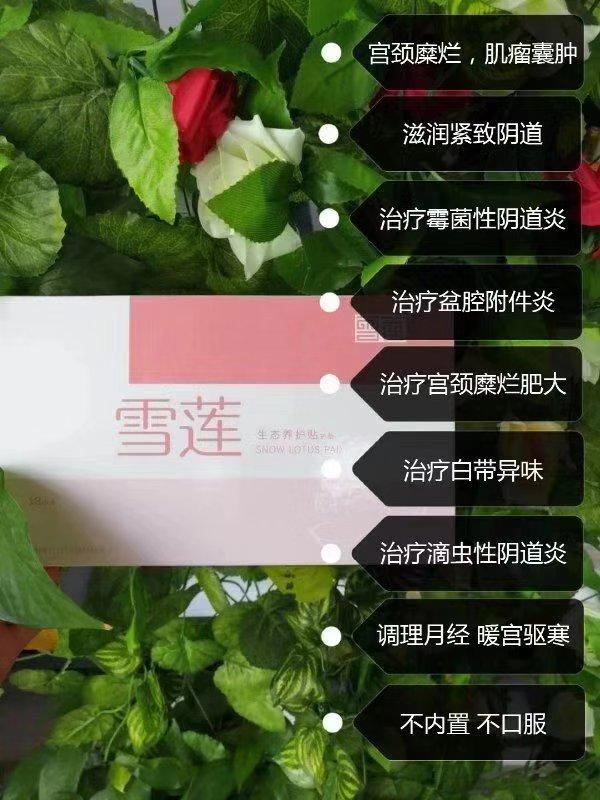 雪莲生态养护贴53.jpg