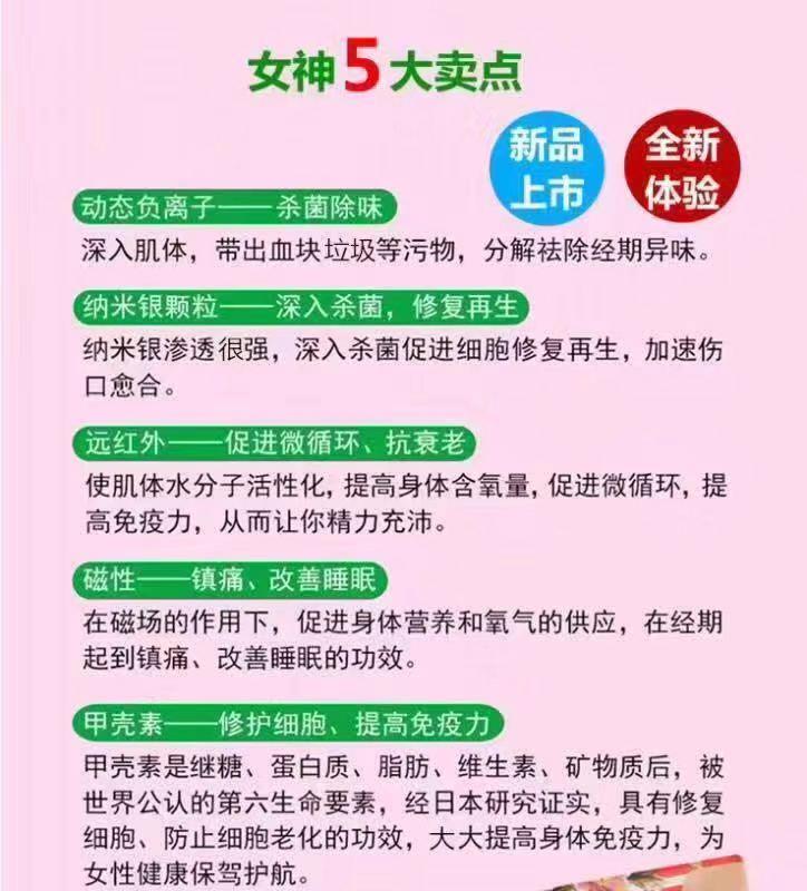 韩国女神卫生巾77.jpg