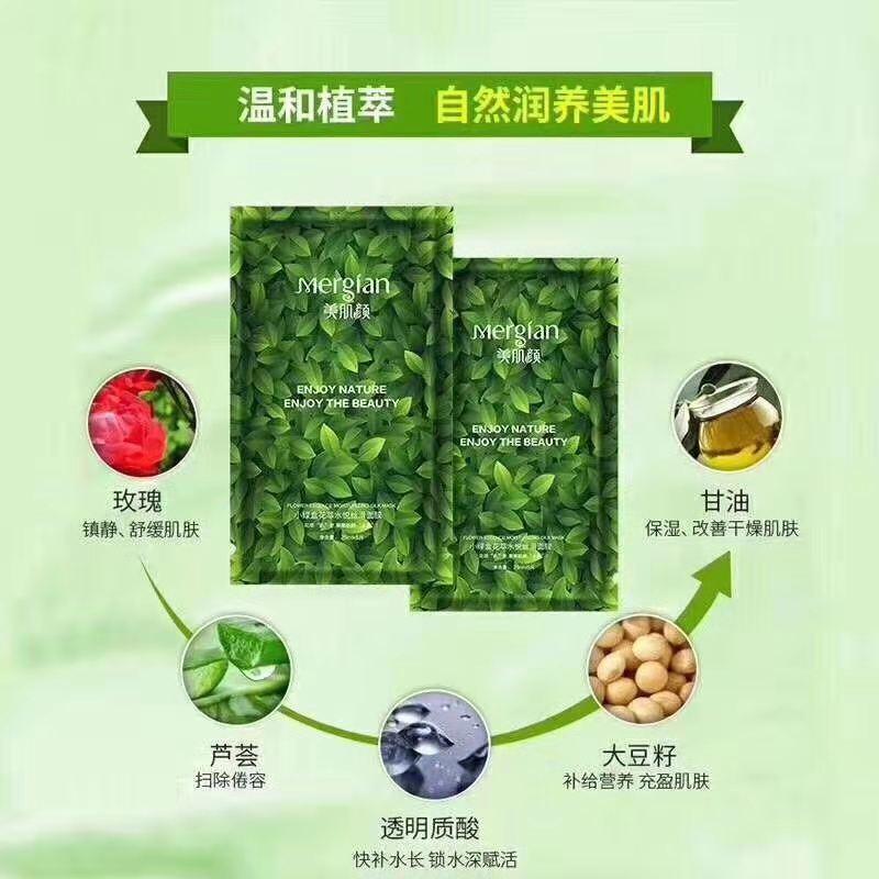 美肌颜小绿盒面膜11.jpg