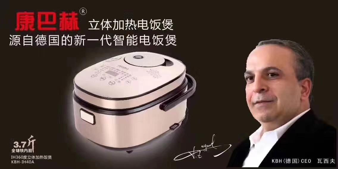新版康巴赫电饭煲17.jpg