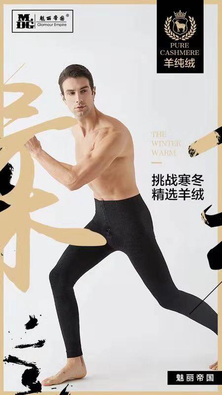 魅丽帝国山羊绒护暖裤61.jpg