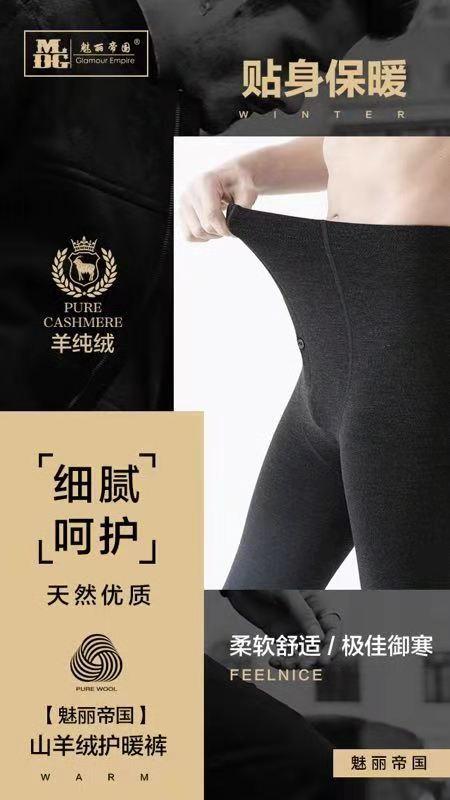 魅丽帝国山羊绒护暖裤64.jpg