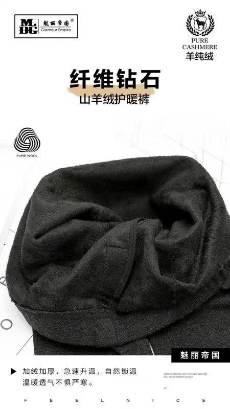魅丽帝国山羊绒护暖裤70.jpg
