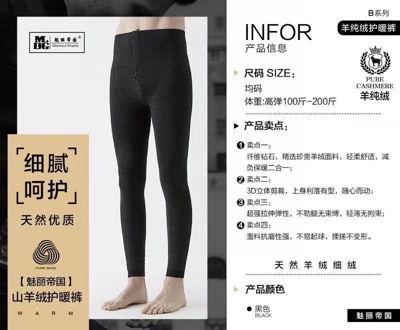 魅丽帝国山羊绒护暖裤69.jpg