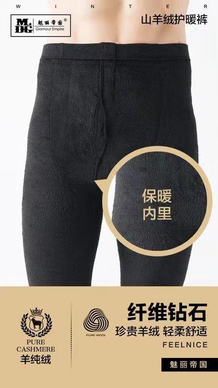 魅丽帝国山羊绒护暖裤70-1.jpg
