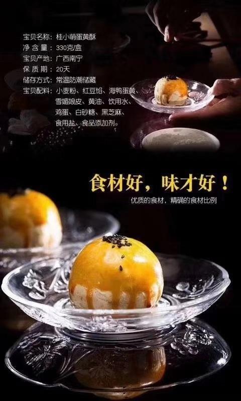 桂小萌蛋黄酥16.jpg