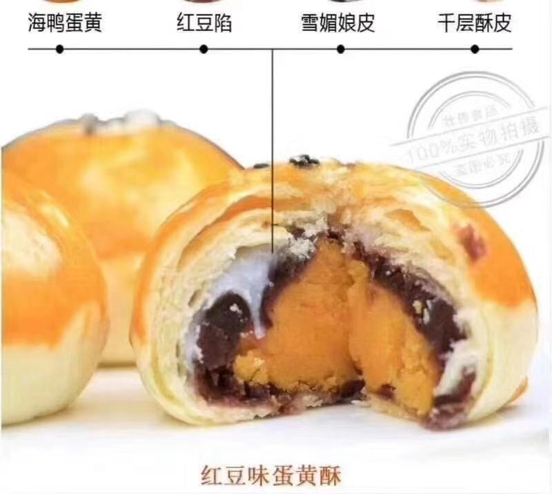 桂小萌蛋黄酥17.jpg