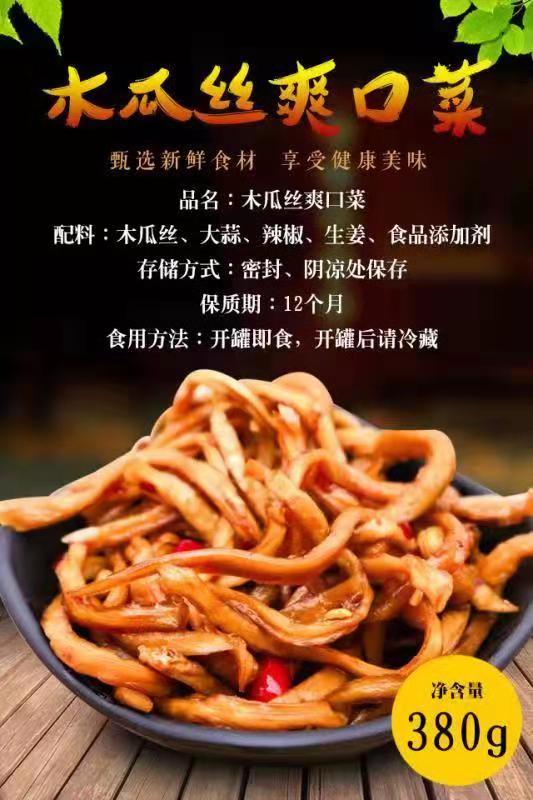 嗨团永乐湾木瓜丝25.jpg